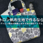 テトロン帆布生地で作るなら?テトロン帆布の特徴とおすすめの制作アイテムを紹介