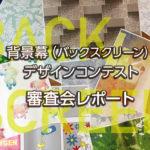 背景幕デザインコンテスト審査会レポート!