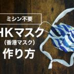 ミシン不要!裁ほう上手(布用ボンド)で作る香港マスクの作り方