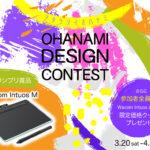 """<span class=""""title"""">新しいお花見 -OHANAMI- デザインコンテスト 参加者限定クーポンのご案内</span>"""